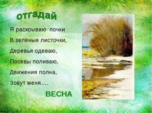 Я раскрываю почки В зелёные листочки, Деревья одеваю, Посевы поливаю, Движени