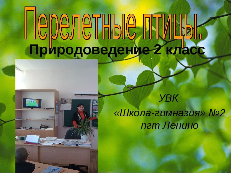Природоведение 2 класс УВК «Школа-гимназия» №2 пгт Ленино