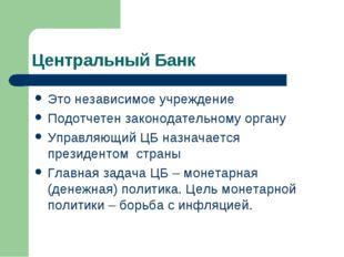 Центральный Банк Это независимое учреждение Подотчетен законодательному орган