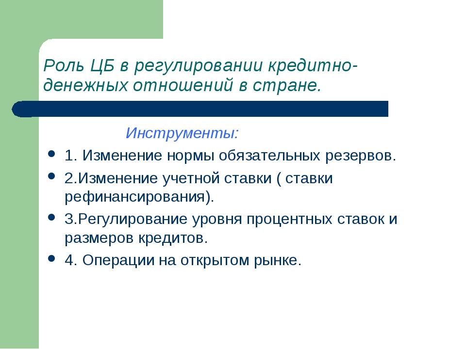 Роль ЦБ в регулировании кредитно-денежных отношений в стране. Инструменты: 1....