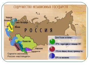 Оцените экономику России «настоящего».
