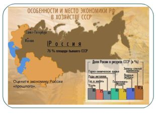 Оцените экономику России «прошлого».