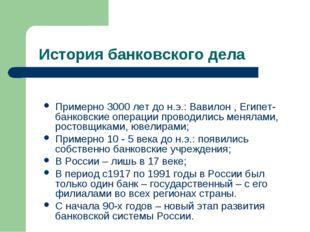История банковского дела Примерно 3000 лет до н.э.: Вавилон , Египет- банковс