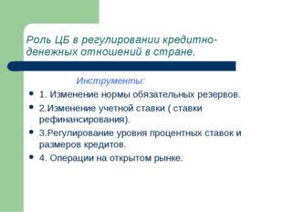 Роль ЦБ в регулировании кредитно-денежных отношений в стране. Инструменты: 1.