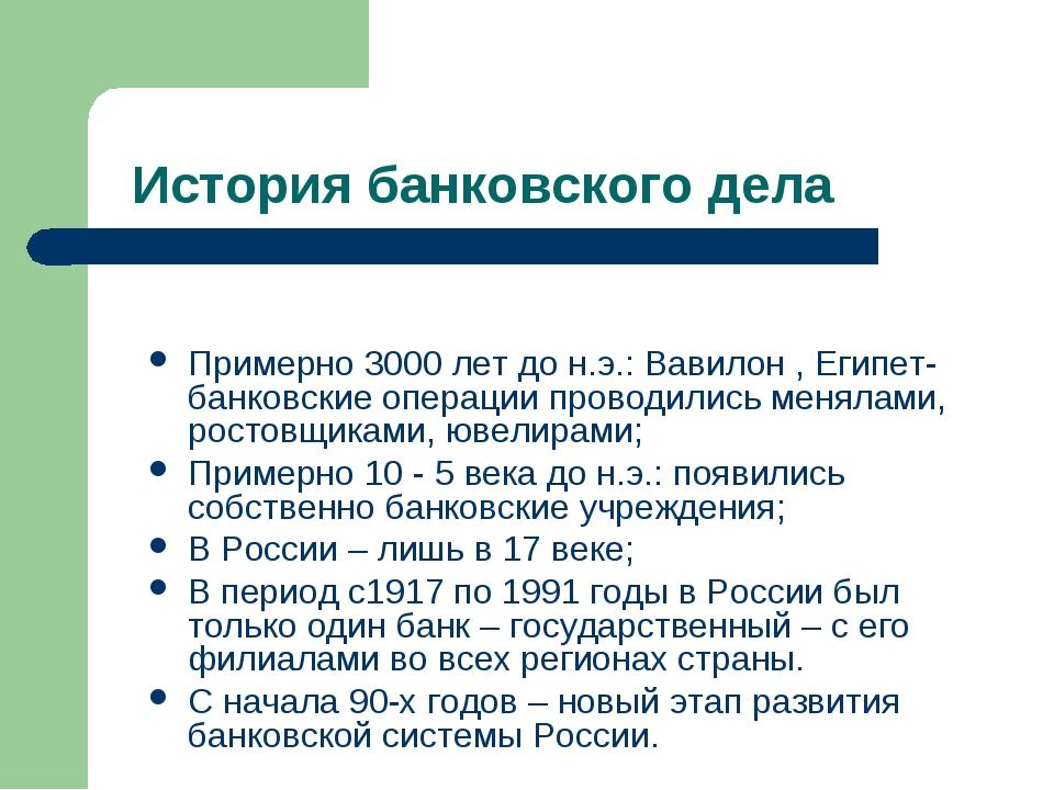 История банковского дела Примерно 3000 лет до н.э.: Вавилон , Египет- банковс...