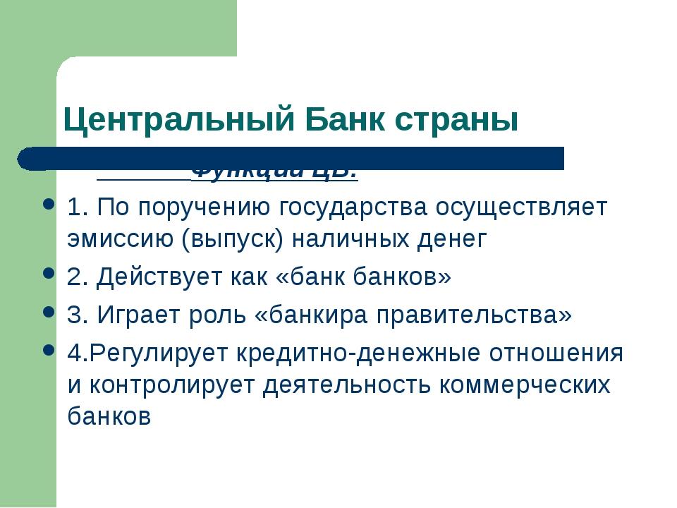 Центральный Банк страны Функции ЦБ: 1. По поручению государства осуществляет...