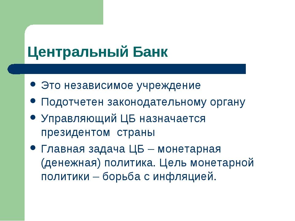 Центральный Банк Это независимое учреждение Подотчетен законодательному орган...