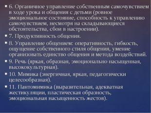 6. Органичное управление собственным самочувствием в ходе урока и общения с д