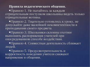 Правила педагогического общения. Правило 1. Не пытайтесь за каждым отрицатель