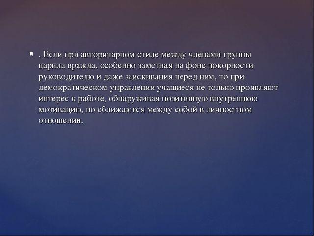 . Если при авторитарном стиле между членами группы царила вражда, особенно за...