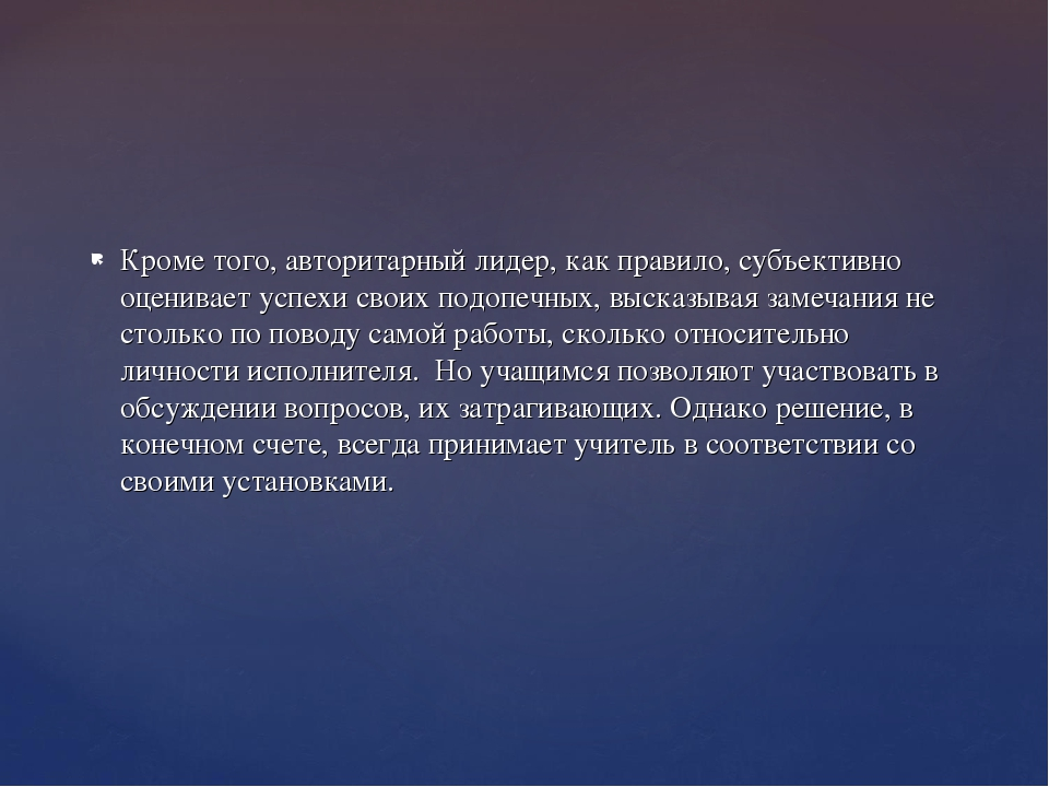 Кроме того, авторитарный лидер, как правило, субъективно оценивает успехи сво...
