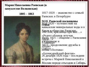 1817-1820 - знакомство с семьей Раевских в Петербурге Май 1820 – путешествие
