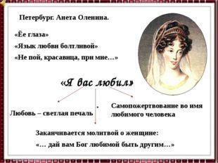 Петербург. Анета Оленина. «Ёе глаза» «Язык любви болтливой» «Не пой, красавиц