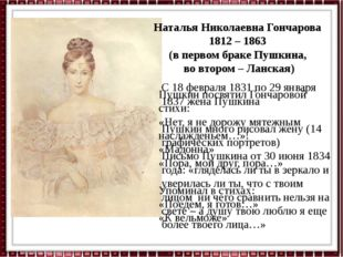 Наталья Николаевна Гончарова 1812 – 1863 (в первом браке Пушкина, во втором –