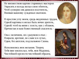 Не множеством картин старинных мастеров Украсить я всегда желал свою обитель,