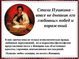 Стихи Пушкина – вовсе не дневник его любовных побед и поражений В них запечат