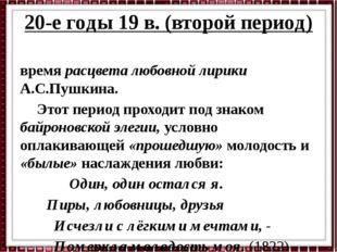 20-е годы 19 в. (второй период) время расцвета любовной лирики А.С.Пушкина.