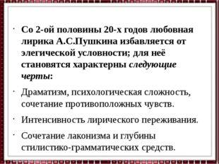 Со 2-ой половины 20-х годов любовная лирика А.С.Пушкина избавляется от элегич