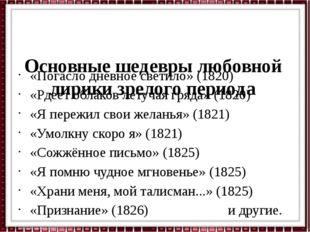 Основные шедевры любовной лирики зрелого периода «Погасло дневное светило» (