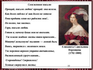 Елизавета Савельевна Воронцова (1792-1880) Сожженное письмо Прощай, письмо л