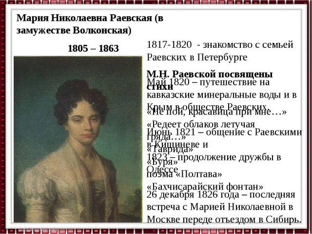 1817-1820 - знакомство с семьей Раевских в Петербурге Май 1820 – путешествие...