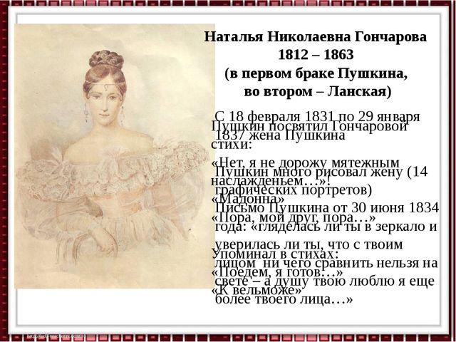 Наталья Николаевна Гончарова 1812 – 1863 (в первом браке Пушкина, во втором –...