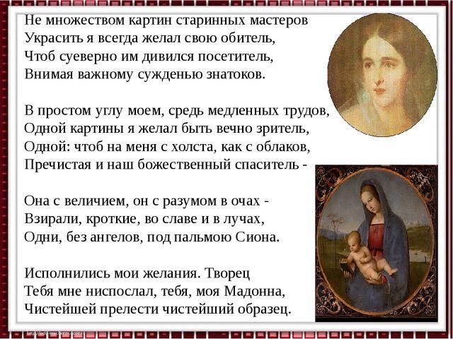 Не множеством картин старинных мастеров Украсить я всегда желал свою обитель,...