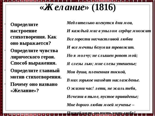 «Желание» (1816) Определите настроение стихотворения. Как оно выражается? Опр...