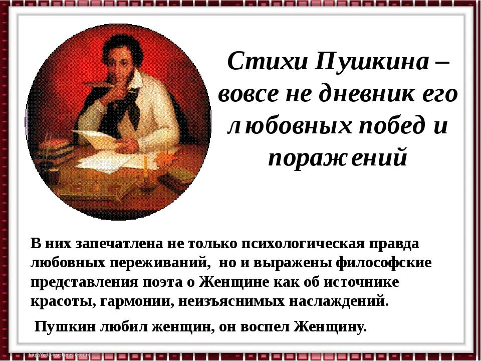 Стихи Пушкина – вовсе не дневник его любовных побед и поражений В них запечат...