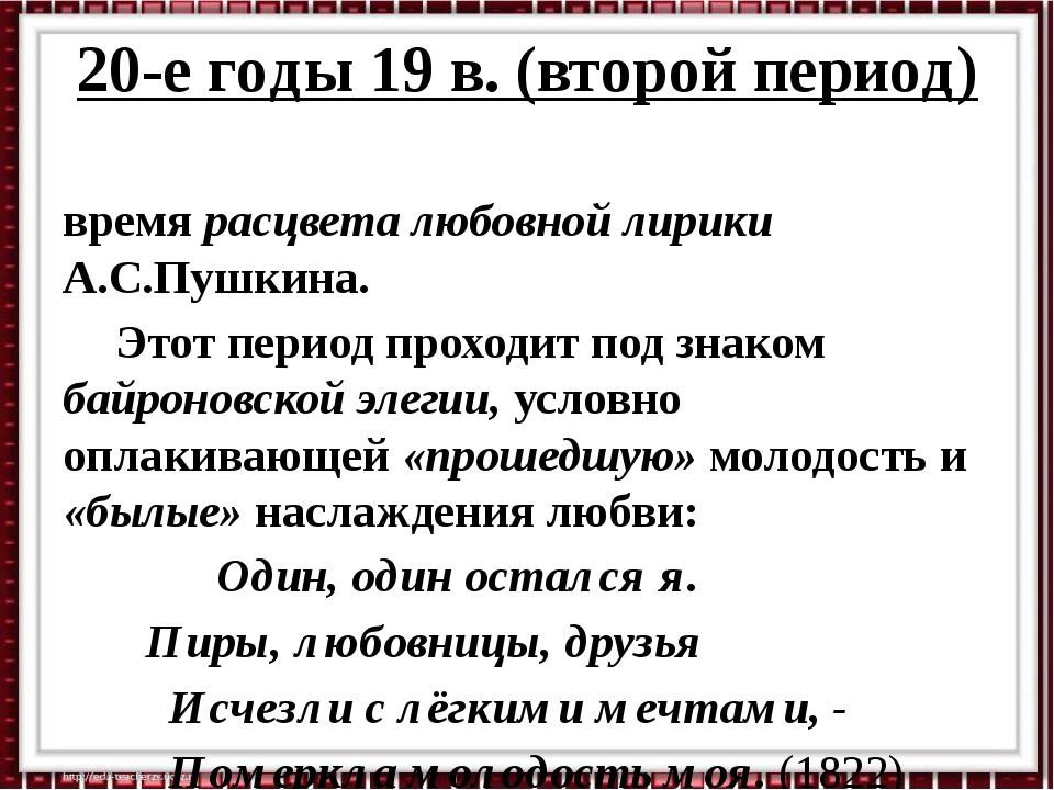 20-е годы 19 в. (второй период) время расцвета любовной лирики А.С.Пушкина....