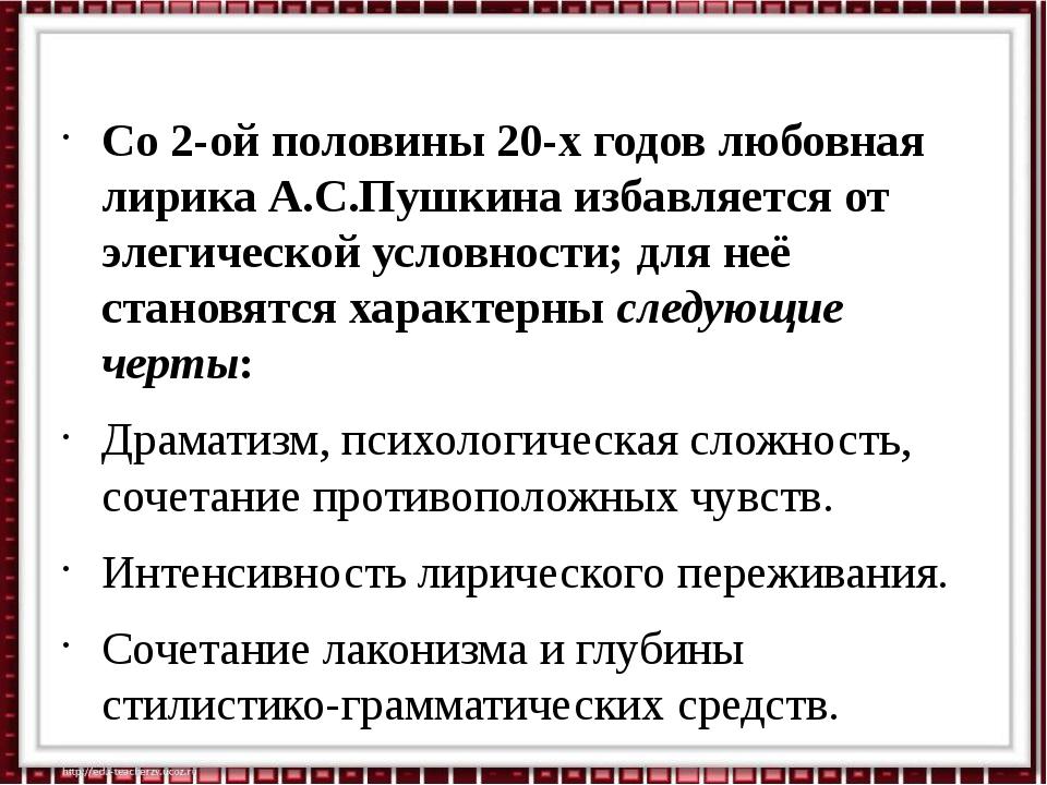 Со 2-ой половины 20-х годов любовная лирика А.С.Пушкина избавляется от элегич...