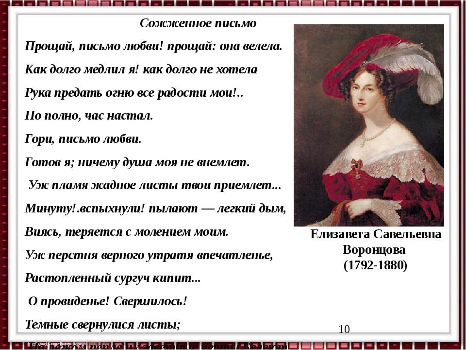 Елизавета Савельевна Воронцова (1792-1880) Сожженное письмо Прощай, письмо л...