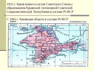 1922 г. Крым вошел в состав Советского Союза с образованием Крымской Автономн