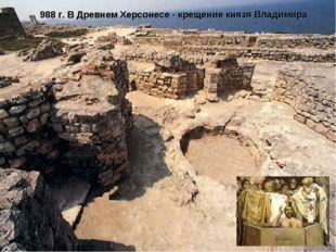 988 г. В Древнем Херсонесе - крещение князя Владимира