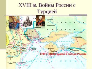 XVIII в. Войны России с Турцией 1783 г. Крым вошел в состав России