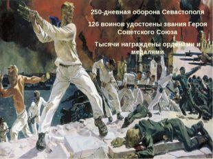 250-дневная оборона Севастополя 126 воинов удостоены звания Героя Советского