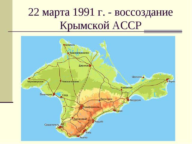 22 марта 1991 г. - воссоздание Крымской АССР
