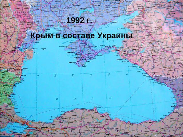 1992 г. Крым в составе Украины