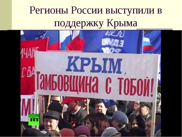 Регионы России выступили в поддержку Крыма