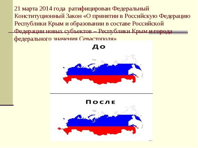 21 марта 2014 года ратифицирован Федеральный Конституционный Закон «О приняти...