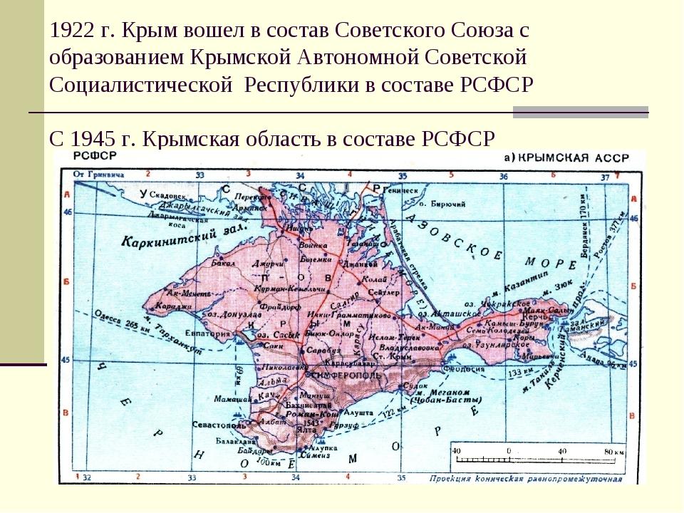 1922 г. Крым вошел в состав Советского Союза с образованием Крымской Автономн...