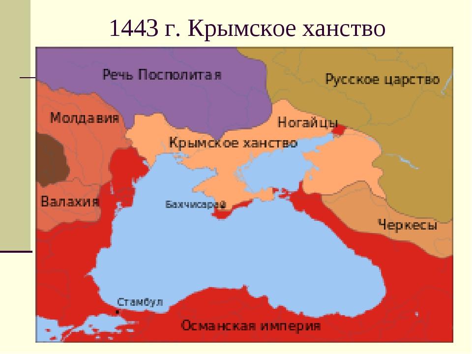 1443 г. Крымское ханство