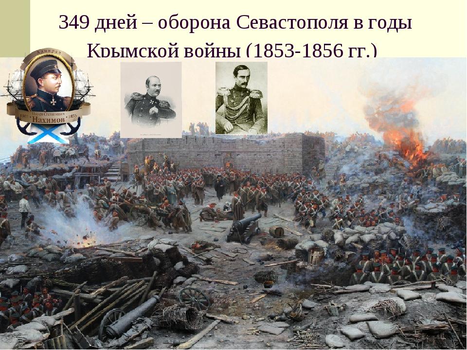 349 дней – оборона Севастополя в годы Крымской войны (1853-1856 гг.)