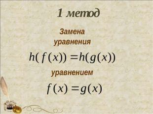 Замена уравнения уравнением 1 метод