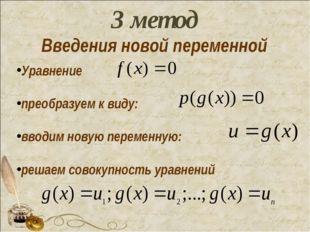 Уравнение преобразуем к виду: вводим новую переменную: решаем совокупность ур