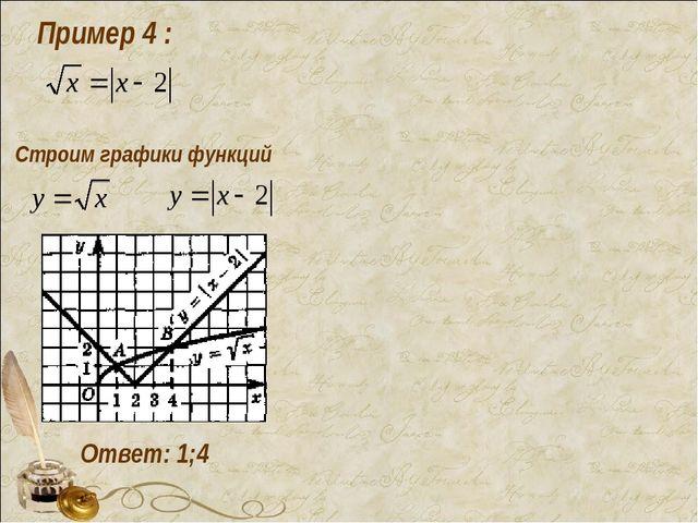 Пример 4 : Строим графики функций Ответ: 1;4