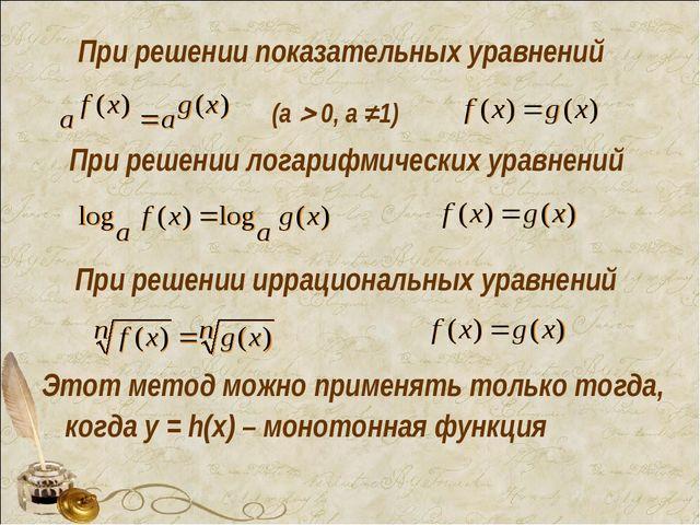 При решении показательных уравнений (а  0, а ≠1) При решении логарифмических...