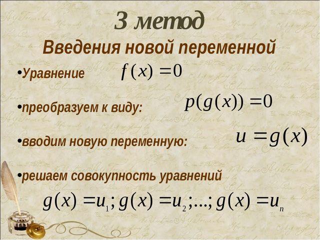 Уравнение преобразуем к виду: вводим новую переменную: решаем совокупность ур...