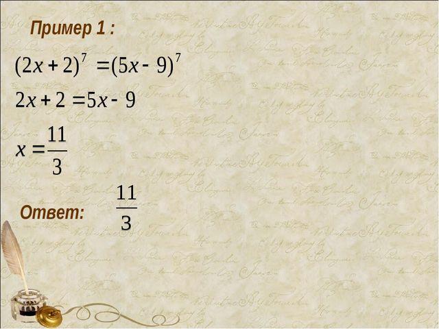 Пример 1 : Ответ: