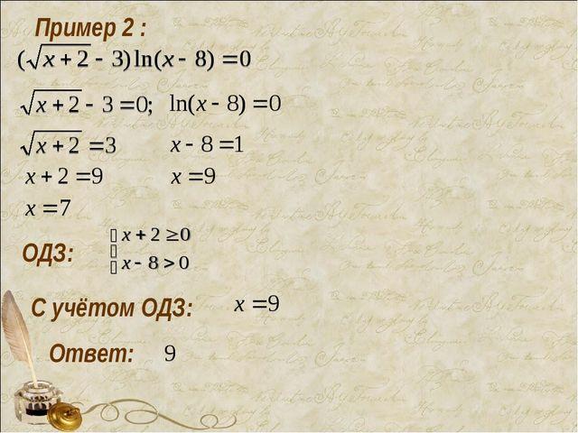 Пример 2 : С учётом ОДЗ: ОДЗ: Ответ: